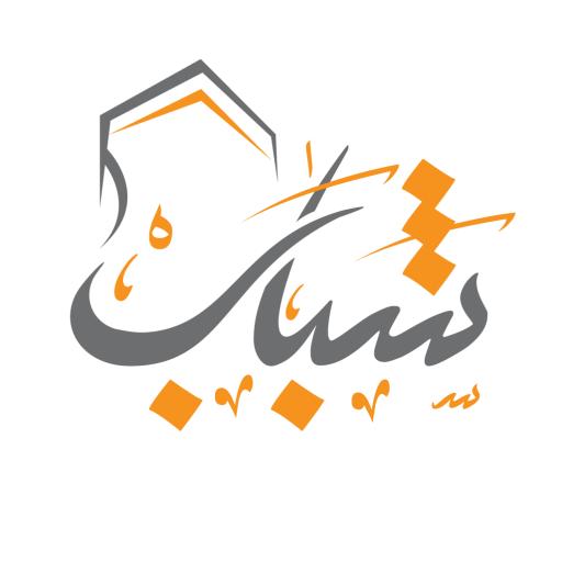 مجلس شباب منطقة مكة للتنمية | Makkah Youth Council