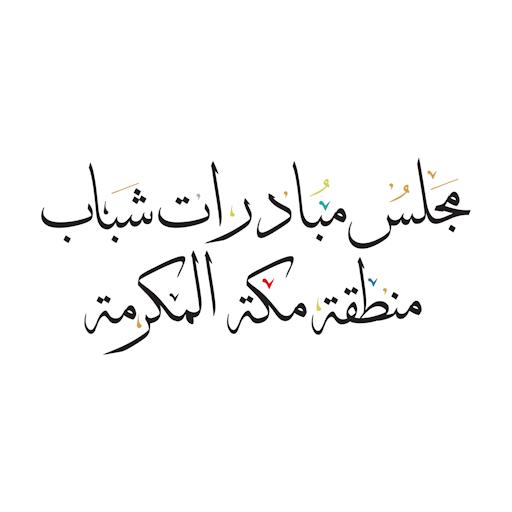 مجلس شباب منطقة مكة المكرمة | Makkah Region Youth Council